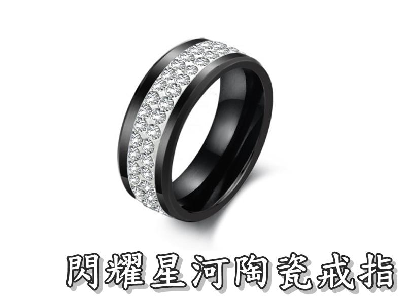《316小舖》【C260】(頂級陶瓷戒指-閃耀星河陶瓷戒指-黑色款 /永不褪色戒指/高級陶瓷戒指/天然土礦戒指/白色情人節禮物)