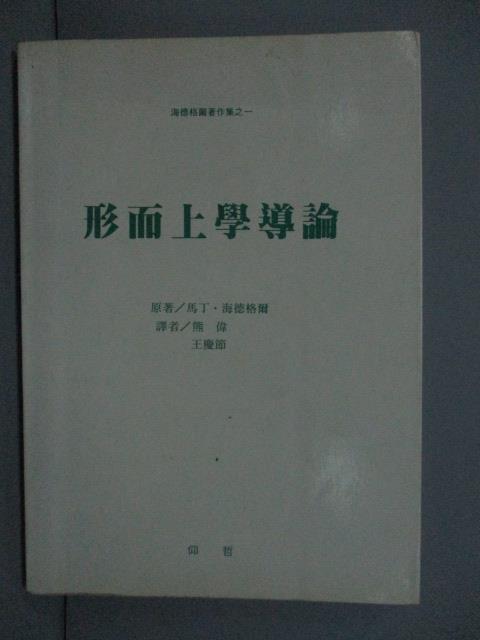 【書寶二手書T1/哲學_MRT】形而上學導論_馬丁海德格爾