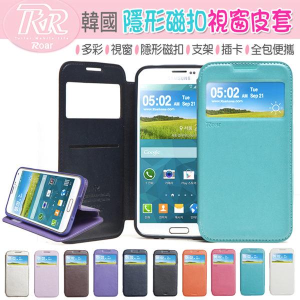 ☆三星Galaxy S4 開窗皮套 韓國Roar 隱形磁扣視窗皮套 Samsung i9500 插卡支架保護套【清倉】