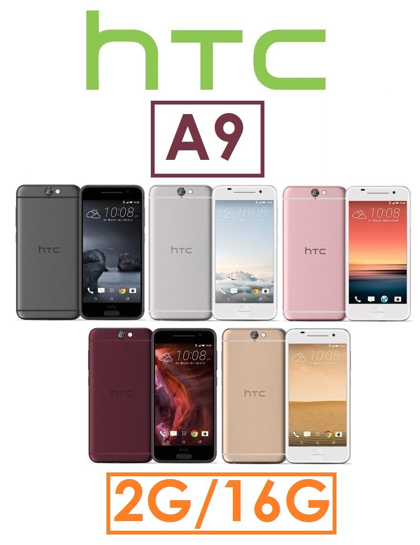 【原廠現貨】宏達電 HTC A9 八核心 5吋 2G/16G 4G LTE 智慧型手機