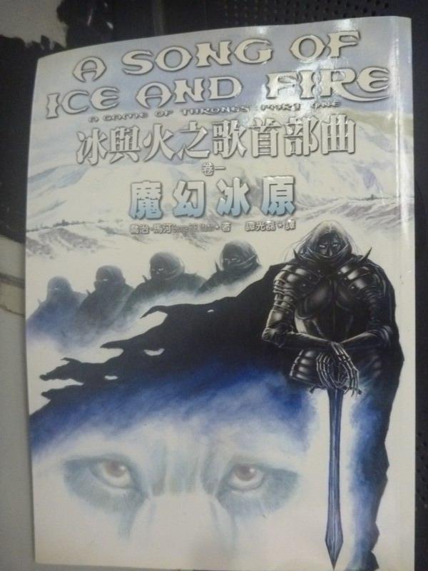 【書寶二手書T3/一般小說_IGZ】冰與火之歌首部曲 1: A SONG OF ICE AND_喬治.馬汀