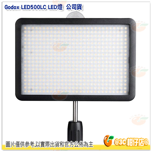 神牛 Godox LED500LC LED燈 公司貨 504顆燈珠 可調色溫燈 3300K~5600K 攝影燈 持續燈 補光燈