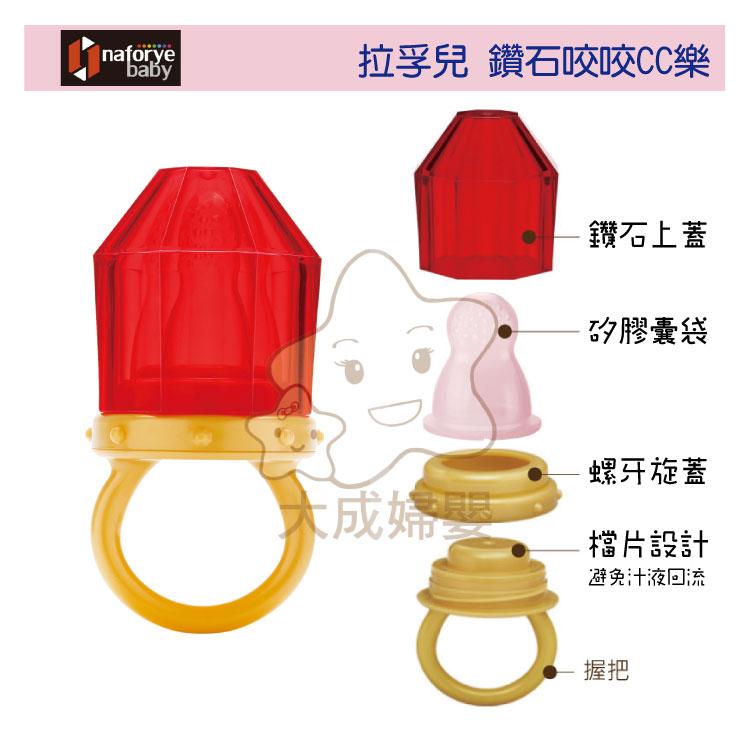 【大成婦嬰】拉孚兒 鑽石咬咬CC樂18017 (隨機出貨) 另販售矽膠囊袋替換組(2入)
