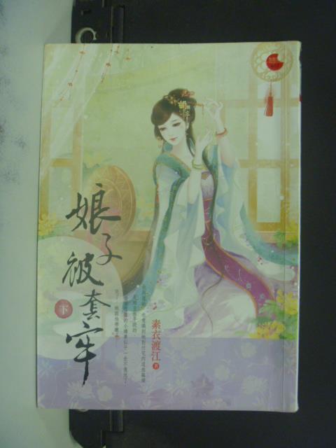 【書寶二手書T1/言情小說_GRO】娘子被套牢下_素衣渡江