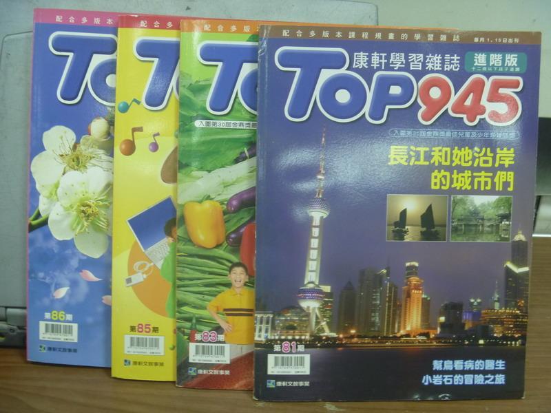 【書寶二手書T4/兒童文學_PCE】Top945(進階版)_81~86期間_共4本合售_長江和她沿岸的城市們等