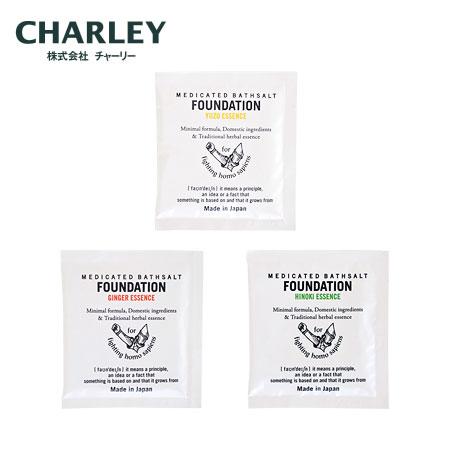 日本 CHARLEY FOUNDATION 入浴劑 50g 沐浴 精油 溫泉 SPA 泡湯 泡澡劑【B062248】