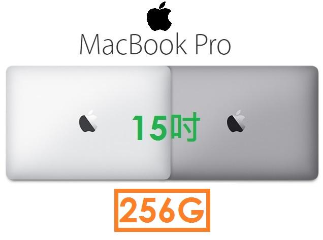 【預訂】蘋果 APPLE MacBook PRO 15吋 256G 筆記型電腦