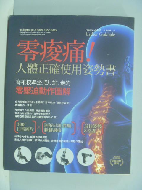 【書寶二手書T1/醫療_ZBP】零痠痛!人體正確使用姿勢書_艾絲特.高克蕾