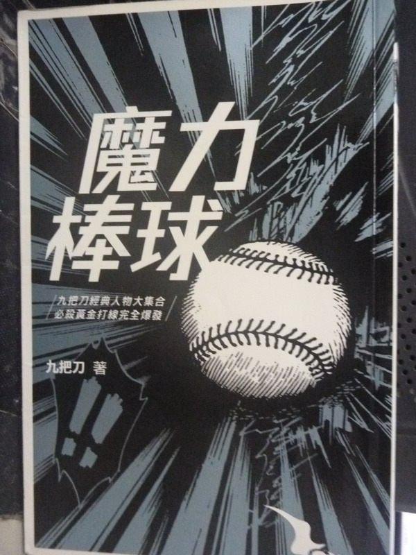【書寶二手書T4/一般小說_JKT】魔力棒球_九把刀