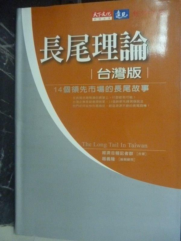 【書寶二手書T8/財經企管_LLX】長尾理論(台灣版)_經濟日報編