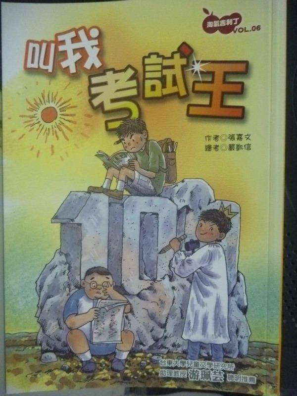 【書寶二手書T5/兒童文學_ILA】淘氣吉利丁06叫我考試王_張嘉文