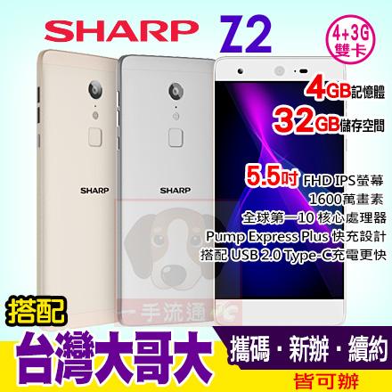 Sharp Z2 攜碼台灣大哥大升級4G上網吃到飽月繳$689 手機1元