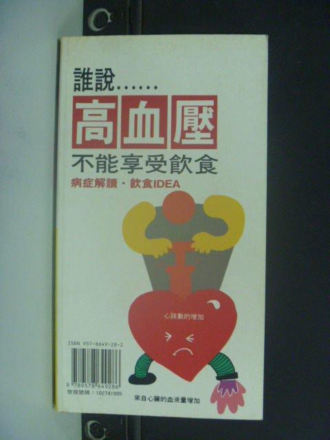【書寶二手書T3/醫療_JPE】誰說高血壓不能享受飲食_朝陽堂編輯