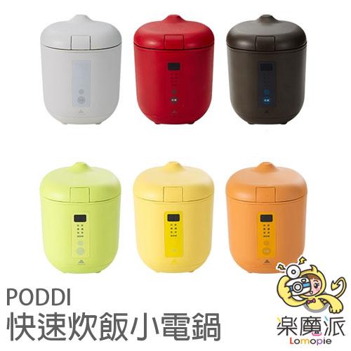 日本代購 神明 PODDI 10分鐘 快煮鍋 小飯鍋 小型炊飯器 日本 日本流行 小資族 外宿族