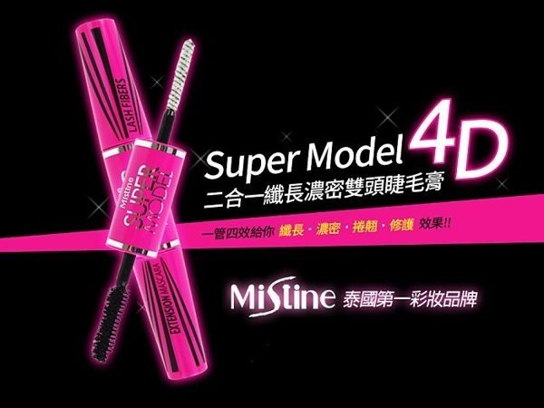 (特價) 泰國Mistine 4D二合一纖長濃密雙頭睫毛膏 5.5g