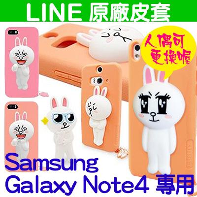 LINE原廠 Samsung Galaxy Note4 專用 CONY 矽膠保護殼 兔兔手機殼 贈玻璃貼
