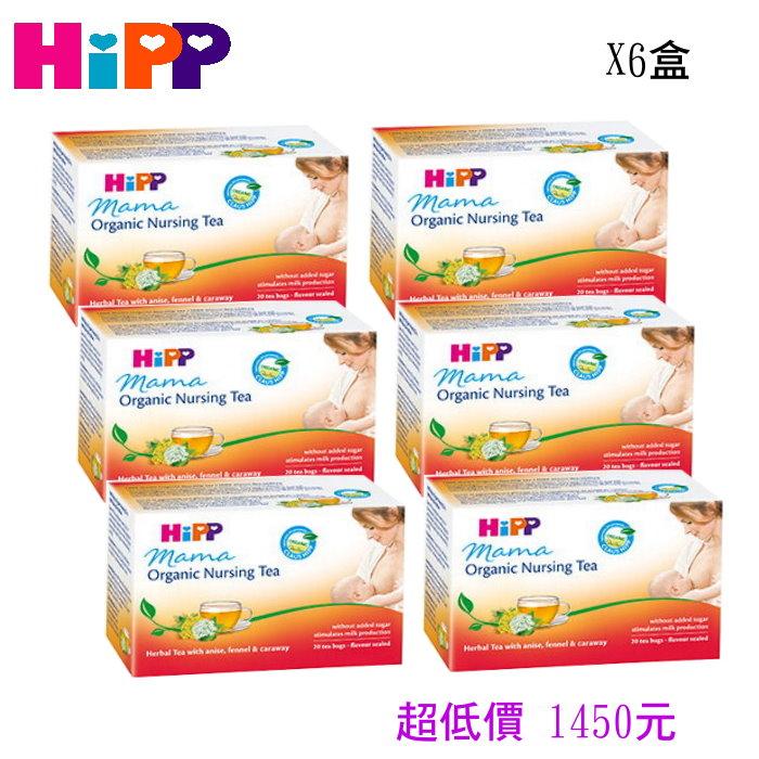 *美馨兒* Hipp 喜寶 - 有機天然媽媽ㄋㄟ ㄋㄟ飲品茶包/1.5gx20包 x6盒 1450元