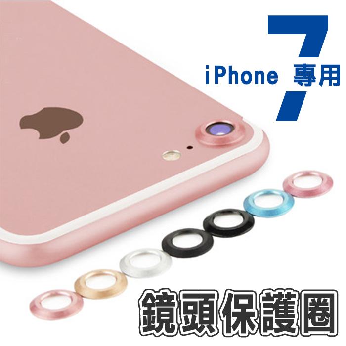 【鏡頭保護圈】4.7吋 iPhone 7/i7專用-防刮鏡頭保護套/保護環/金屬圈/鏡頭/保護框/攝像鏡頭/攝戒/鏡頭貼