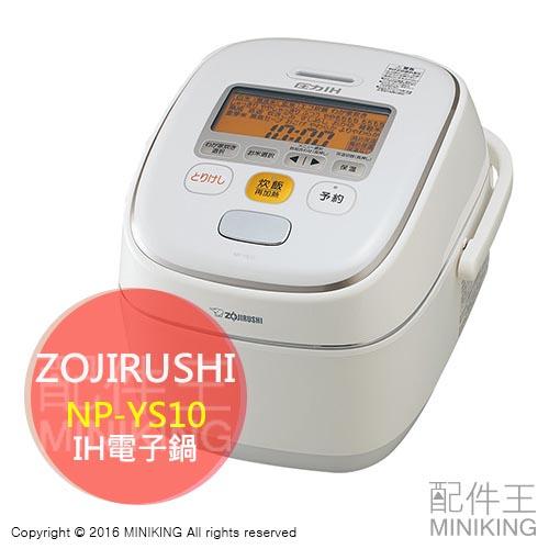 【配件王】日本代購 一年保 ZOJIRUSHI 象印 NP-YS10 電子鍋 豪熱羽釜 壓力IH 6人份