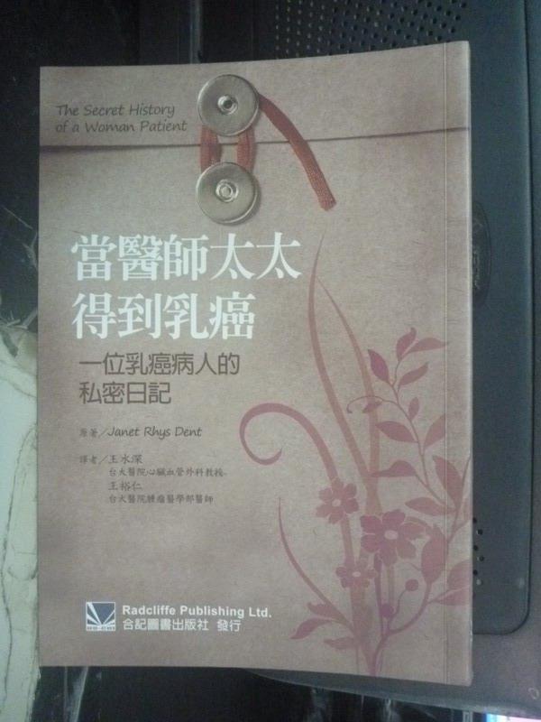 【書寶二手書T3/勵志_HAX】當醫師太太得到乳癌: 一位乳癌病人的私密日記