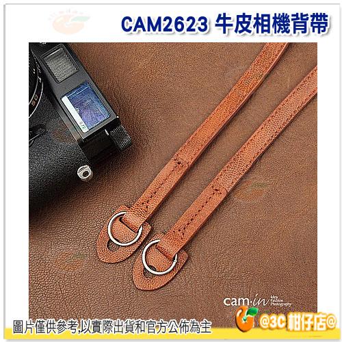 Cam-in CAM2622 CAM2623 公司貨 牛皮相機背帶 真皮 皮革 96cm 圓孔型 適用G16 P7800 SX50 RX100 NEX3N XZ10 XF1 咖啡/黃棕