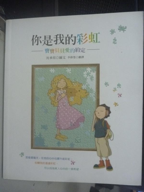 【書寶二手書T8/繪本_QIZ】你是我的彩虹-寶寶貝貝愛的約定_李修瑩, 沈承炫