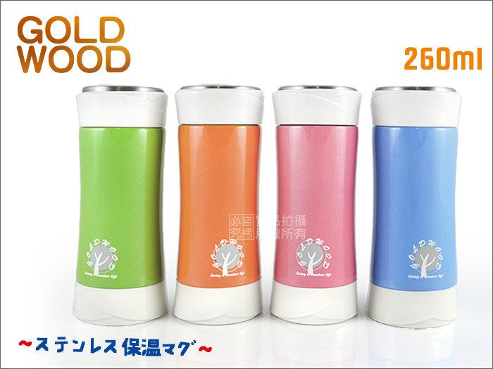 快樂屋♪ 日本 黃金樹 GOLD WOOD 正304 保溫杯 260cc 附不鏽鋼泡茶濾網.內膽無接縫媲美三光牌膳魔師象印