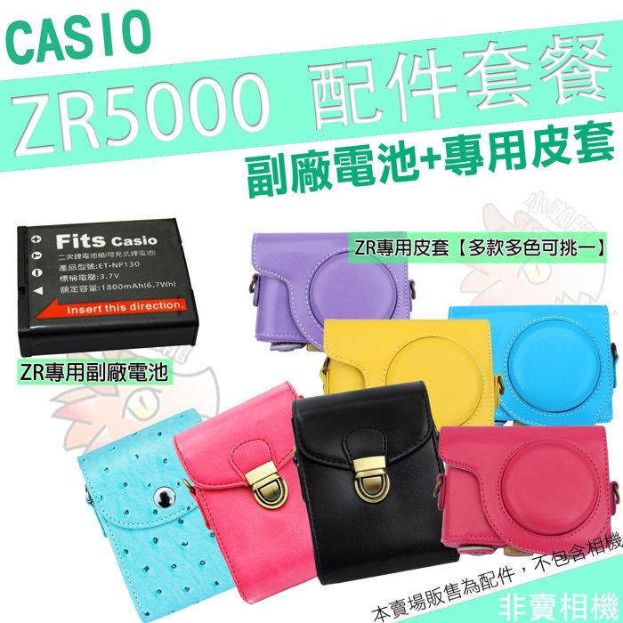 CASIO ZR5000 配件 兩件式 皮套 CNP130 副廠電池 鋰電池 NP130 玫紅 桃紅 相機包
