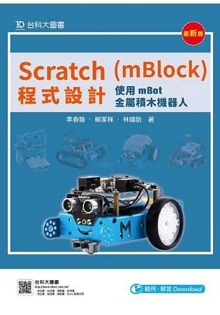 Scratch(mBlock)程式設計-使用mBot金屬積木機器人-最新版