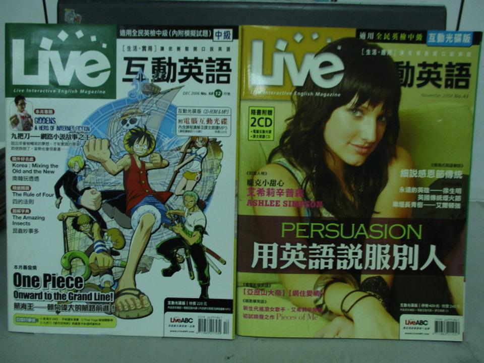 【書寶二手書T1/語言學習_QOP】Live互動英語_2006/12&2004/11_共2本合售_航海王等_附光碟