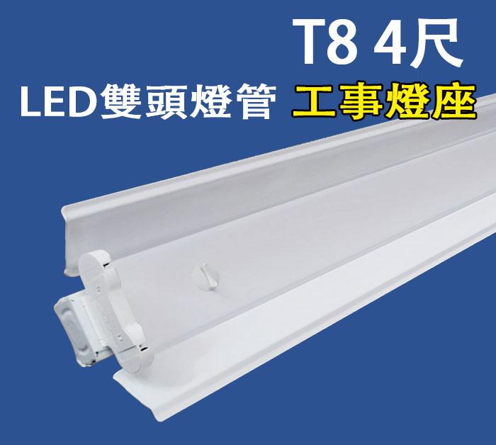 LED-T8 4尺雙管燈座(不含燈管)-  20組特價