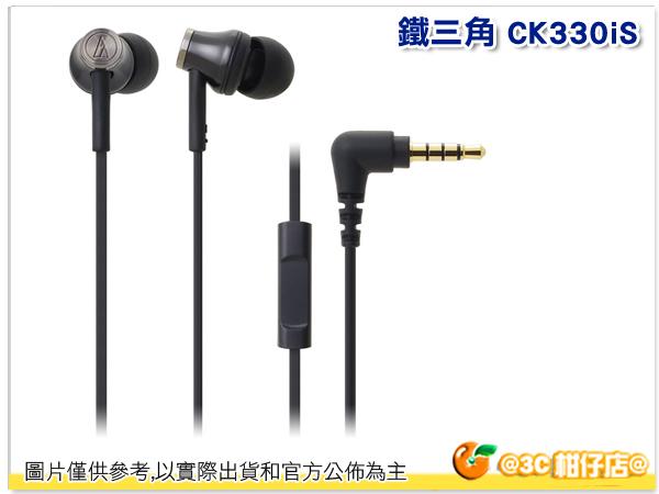 台灣鐵三角公司貨 ATH-CK330iS 智慧型手機用耳塞式耳機 多顏色 保固一年