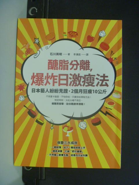 【書寶二手書T9/美容_GDO】醣脂分離,爆炸日激瘦法_石川英明