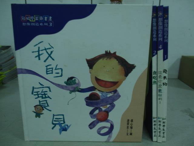 【書寶二手書T5/少年童書_QNB】我的寶貝_貪吃魚_這是什麼叢林阿?_飛天狗_4本合售