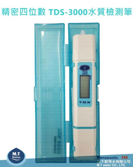精密四位數 TDS-3000水質檢測筆