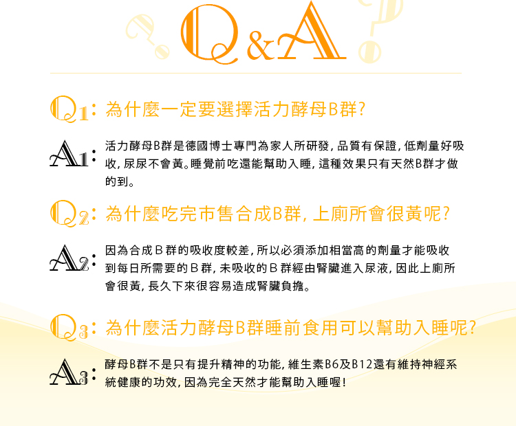 關於酵母B群的Q&A