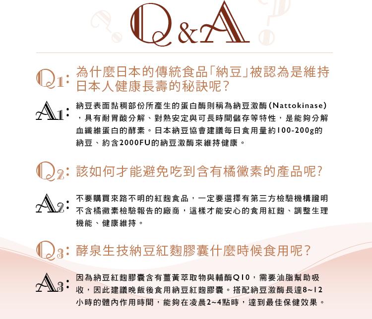 關於納豆紅麴的Q&A