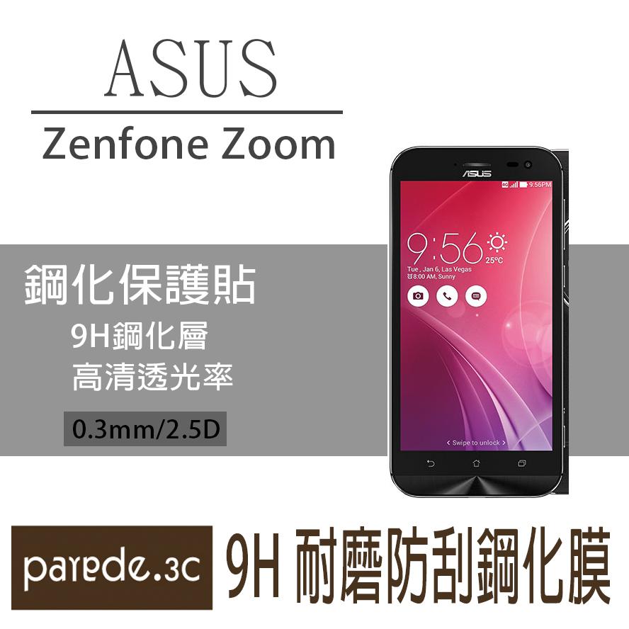 ASUS  Zenfone Zoom 9H鋼化玻璃膜 螢幕保護貼 貼膜 手機螢幕貼 保護貼【Parade.3C派瑞德】