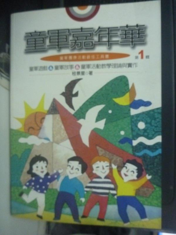 【書寶二手書T9/大學教育_LNP】童軍嘉年華第一輯(新版)_桂景星