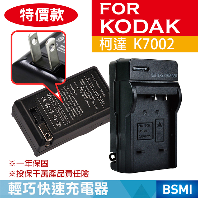 特價款@幸運草@KODAK K7002相機充電器V1003 P850 P72 K7002 V530 V603一年保固