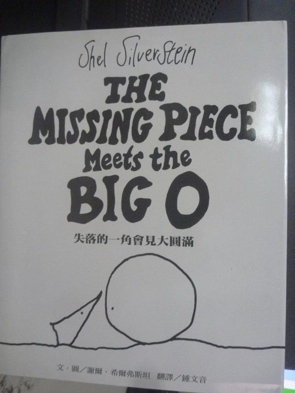 【書寶二手書T3/繪本_YBO】失落的一角會見大圓滿_謝爾.希爾弗斯坦