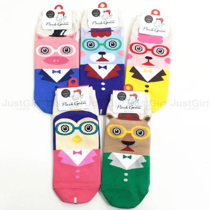 正韓 韓國襪 東大門 韓國製 襪子 棉襪 船型襪 短襪 ParkGoon 眼鏡 西裝 動物 藍綠紫黃粉 JustGirl