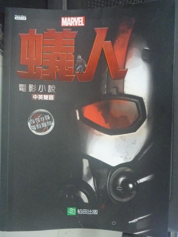 【書寶二手書T5/一般小說_PNA】蟻人:電影小說_史丹