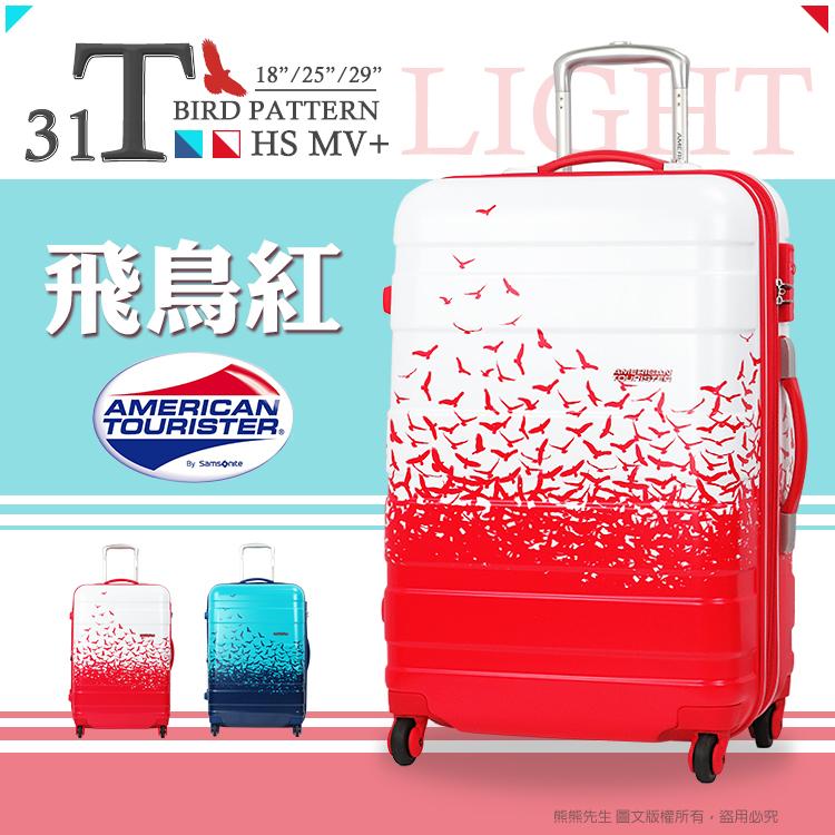 《熊熊先生》Samsonite新秀麗American Tourister 旅行箱行李箱 29吋31T飛鳥款MV+ HS