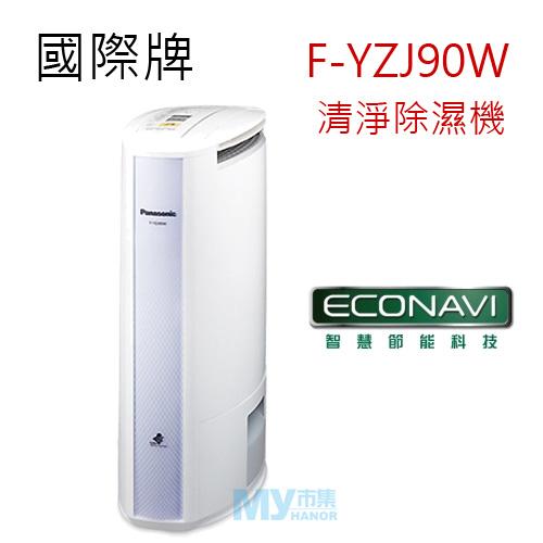 Panasonic國際牌 F-YZJ90W 清淨除溼機