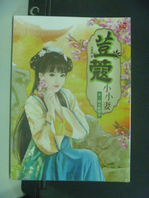 【書寶二手書T2/言情小說_KNJ】荳蔻小小妻3:特A級或水_月神星