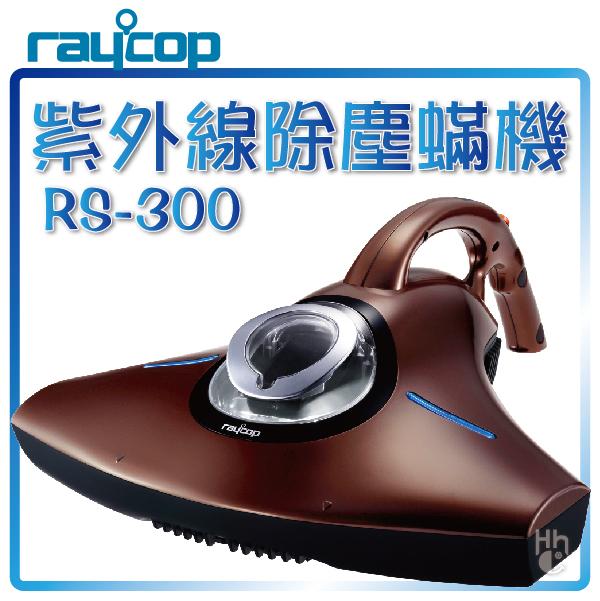➤買就送專用濾網【和信嘉】RAYCOP RS-300 紫外線除塵蟎機(時尚棕) 吸塵器 殺菌 除蟎 抗過敏 RS300 公司貨 原廠保固一年