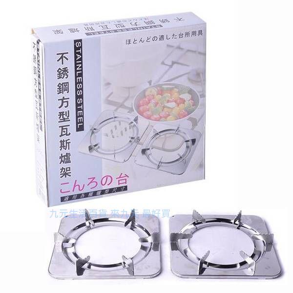 【九元生活百貨】御膳坊 不鏽鋼方型瓦斯爐架 不鏽鋼爐架