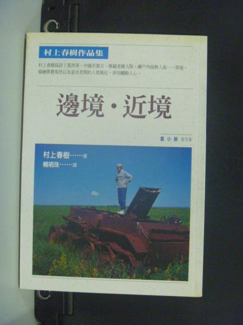 【書寶二手書T9/翻譯小說_NGT】邊境.近境_賴明珠, 村上春樹