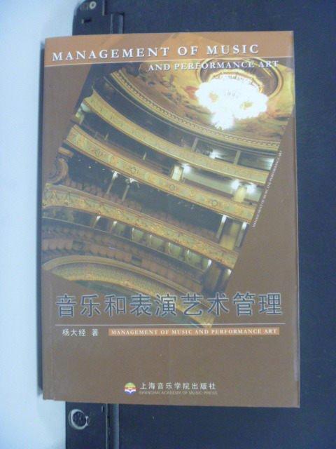 【書寶二手書T8/音樂_GBS】音樂和表演藝術管理_楊大經
